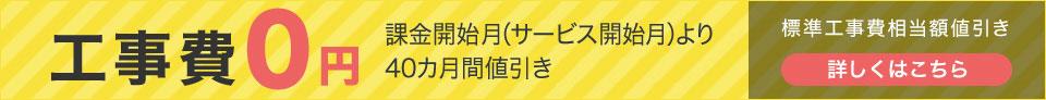 値引き特典で標準工事費0円、サービス開始日より40カ月間月額料金から値引き