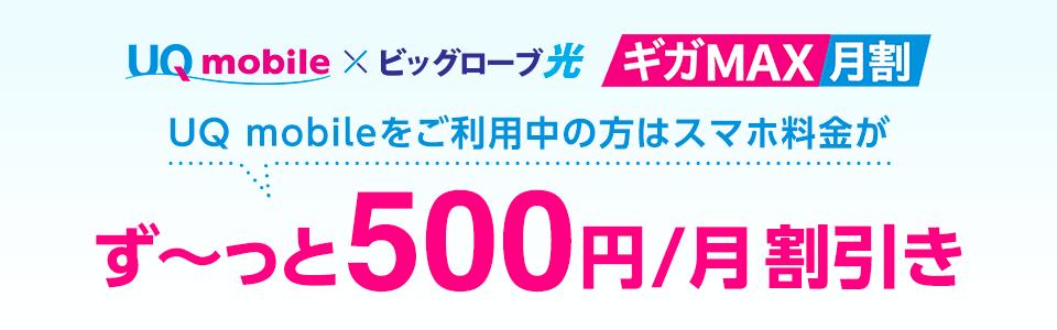 UQ mobile × ビッグローブ光<ギガMAX月割>UQ mobileをご利用中の方はスマホ料金がず〜っと500円/月割引き