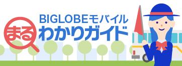 biglobeモバイルまるわかりガイド biglobeモバイルの格安simをまるっとご紹介します