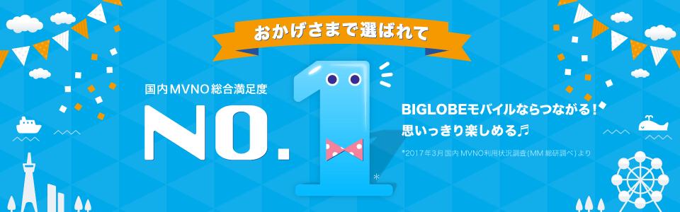 おかげさまでBIGLOBEモバイルは選ばれてNo.1