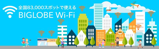 BIGLOBE Wi-Fiの詳細をみる