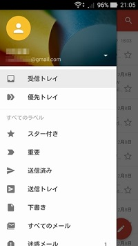 Gmail TOP画面