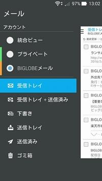 BIGLOBEメール TOP画面