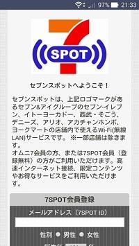 セブン-イレブンの無線LANサービス「セブンスポット」