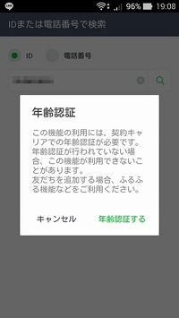 LINE ID検索画面