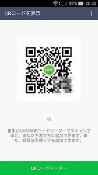 LINE QRコード画面
