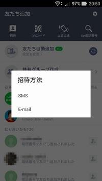LINE 招待画面