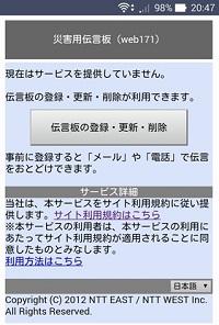 災害用伝言板(web171)