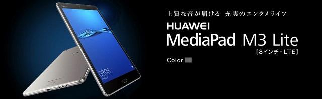 HUAWEI MediaPad M3 Liteの詳細をみる