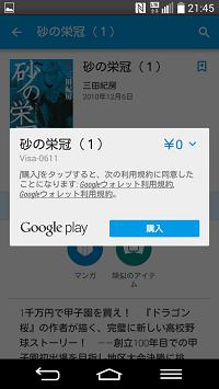 playブックスの購入画面