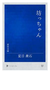 夏目漱石「坊ちゃん」の表紙