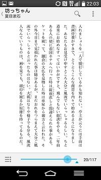 夏目漱石「坊ちゃん」の本文
