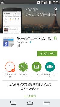 Googleニュースと天気のダウンロード画面