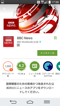 BBC NEWSのダウンロード画面
