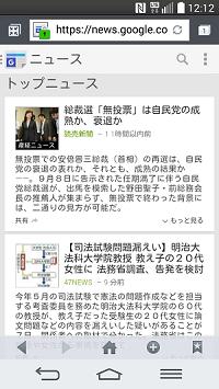 Googleニュースのスクリーンショット