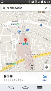 新宿駅の検索結果