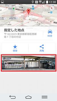 ストリートビュー選択画面