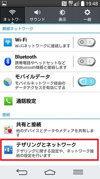 ネットワークの設定画面