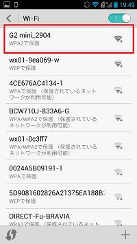 Wi-Fiの一覧画面