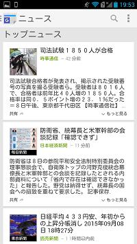 ニュースサイトの画面
