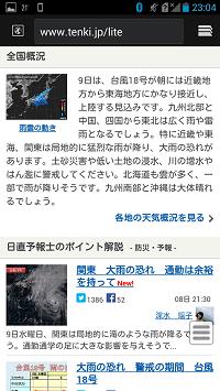 天気予報サイトの画面