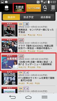 ニコニコ生放送のTOP画面
