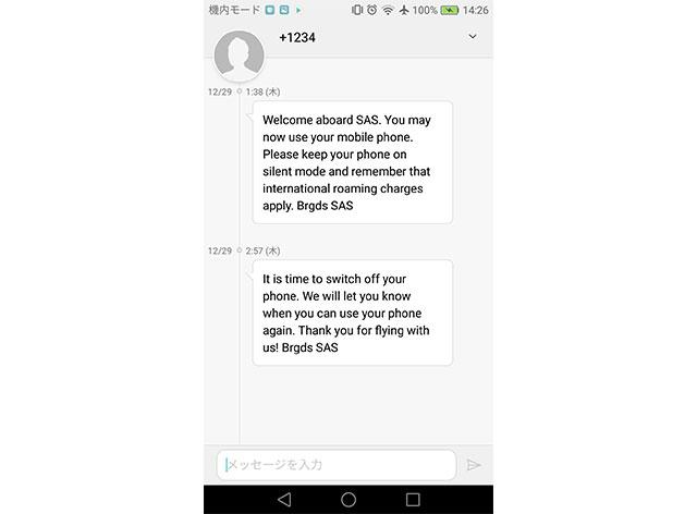SMS送受信画面