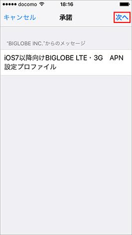 sim_iphone_setup_apn_02b