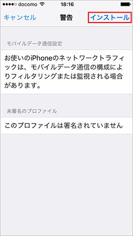 sim_iphone_setup_apn_02c