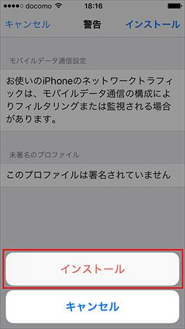 sim_iphone_setup_apn_02d