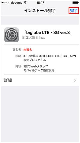 sim_iphone_setup_apn_02e