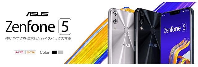 ASUS ZenFone 5の詳細をみる