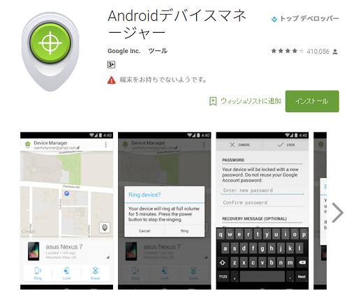 androidデバイスマネージャーインストールページ