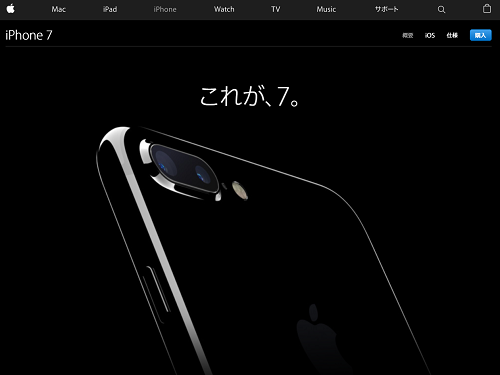 iphone7_order