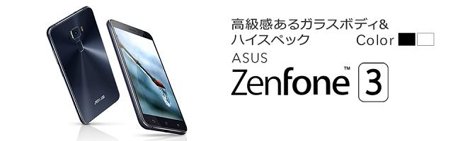 Zenfone 3の詳細をみる