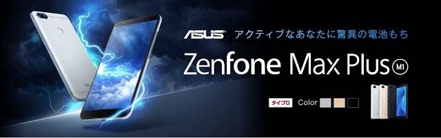 ZenFone Max Plusの詳細をみる