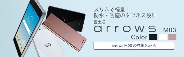 arrows M03 の詳細をみる