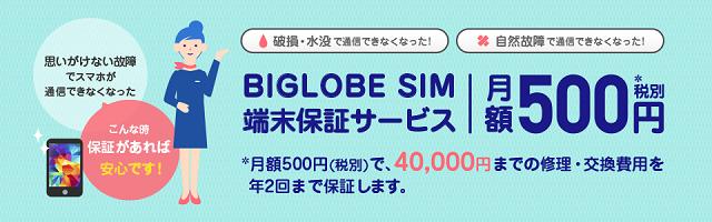 SIM端末保証サービスの詳細をみる