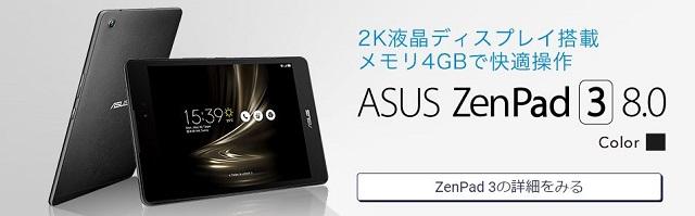 ZenPad 3の詳細をみる