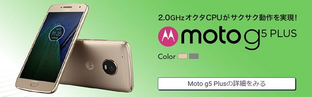 Moto g5 Plusの詳細をみる