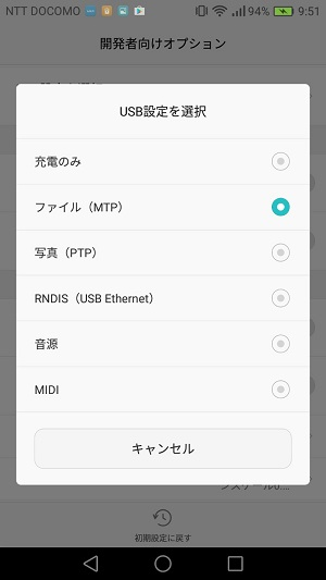 USB接続方法を選択