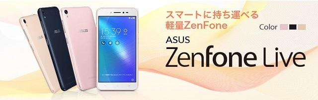ZenFone Liveの詳細はこちら