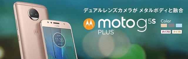 Moto G5s Plusの詳細をみる