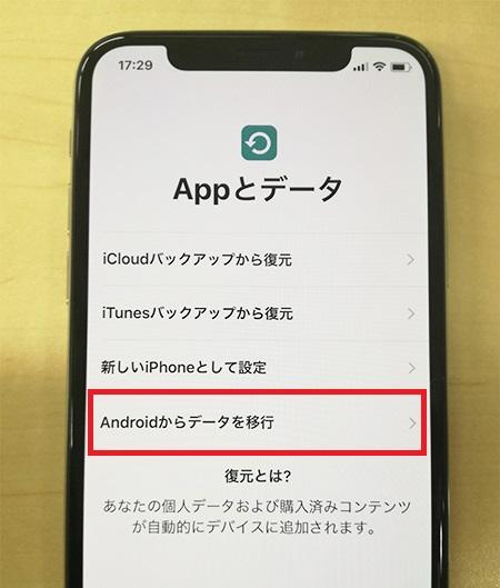 アンドロイド から iphone に 移行