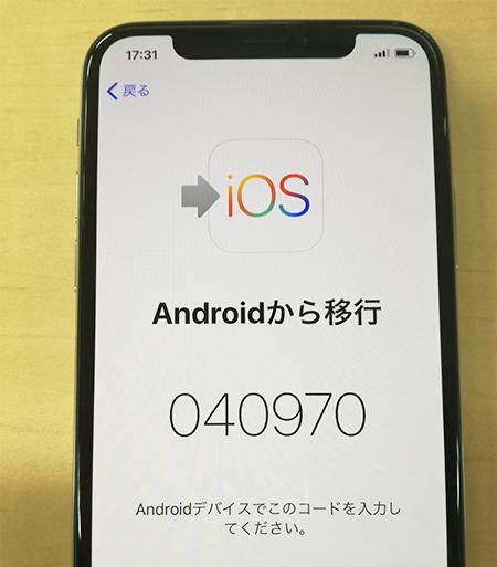 移行 iphone android から データ