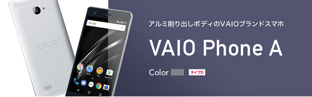 VAIO Phone Aの詳細をみる