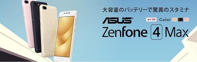 ZenFone 4 Maxの詳細をみる