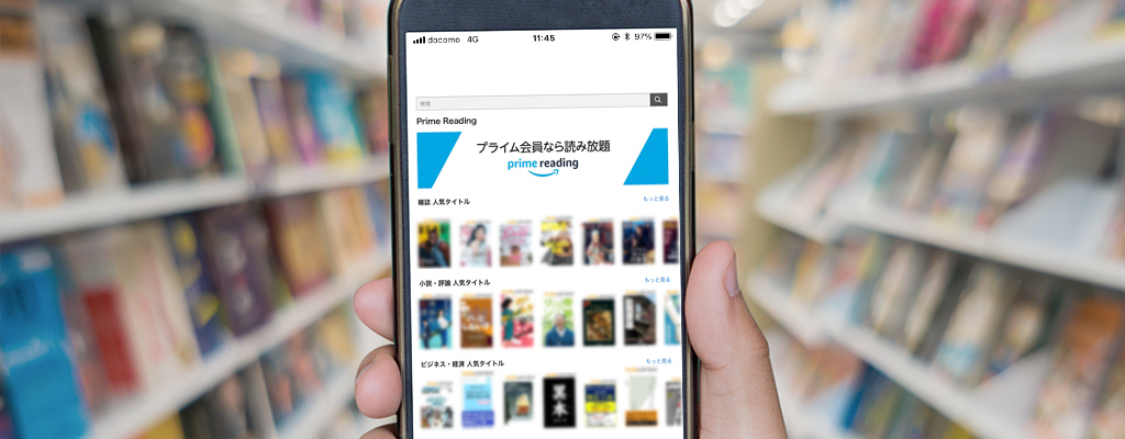 Amazonプライムで本が読み放題!使い方や魅力を紹介