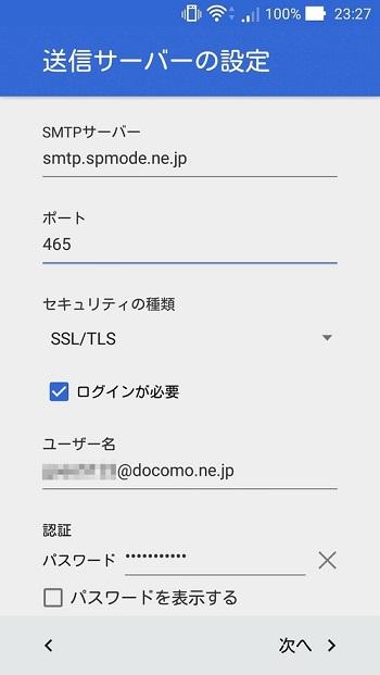 応答 imap2 せん メール jp が spmode サーバ ne しま
