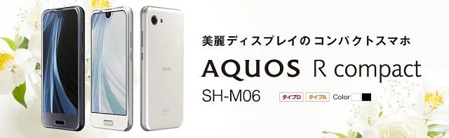 AQUOS R compact SH-M06の詳細をみる